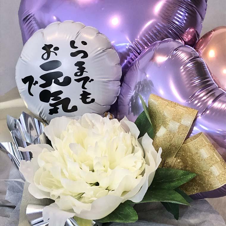 敬老の日・古希・喜寿・傘寿・卒寿のお祝いに!卓上バルーンギフト紫 拡大1