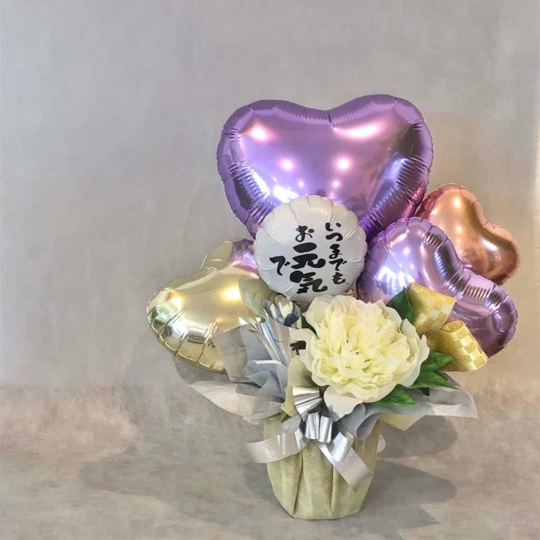 敬老の日・古希・喜寿・傘寿・卒寿のお祝いに!バルーンギフト紫