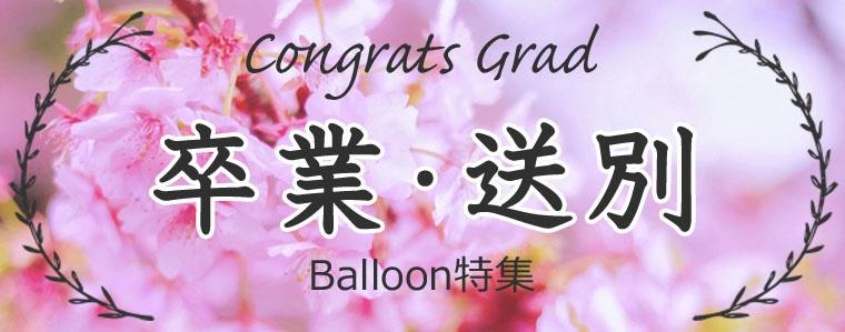 卒業・送別バルーン特集