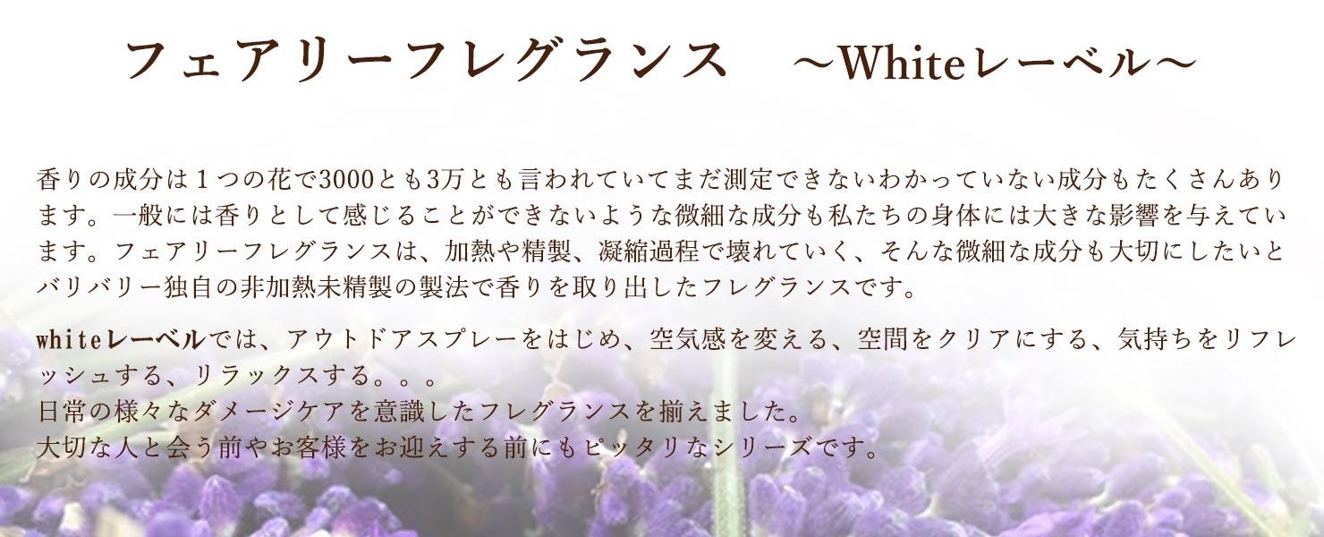 バリバリーホワイトレーベル