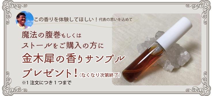 ただいま腹巻かストールをご購入の方に金木犀の香りサンプルプレゼント