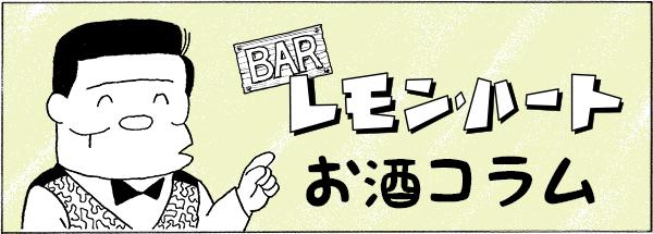 Barレモン・ハートお酒コラム
