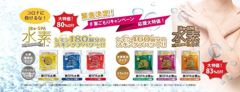美SPA水素、美SPA水素EXキャンペーンのスライド画像