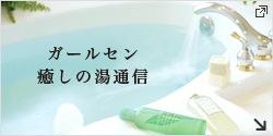 ガールセン癒しの湯通信