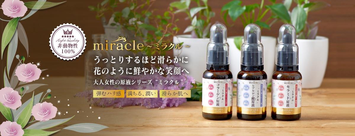 miracle原液シリーズのカテゴリ画像