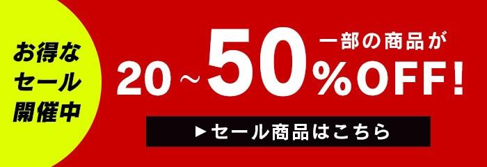 お得なセール開催中 一部の商品が20〜50%OFF!!