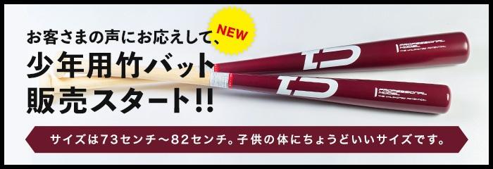 NEW お客さまの声にお応えして、少年用竹バット販売スタート!!
