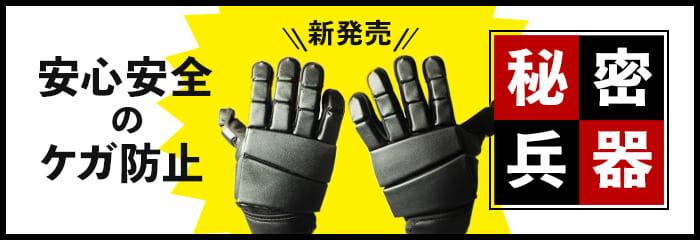 秘密兵器、新発売!安心安全のケガ防止、フィンガーガードグラブ