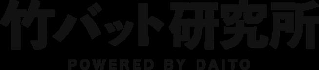 竹バット研究所 -POWERED BY DAITO-
