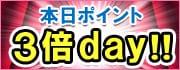 本日ポイント3倍day!!