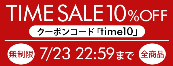 TIMESALE10%OFFクーポンコードは「time10」