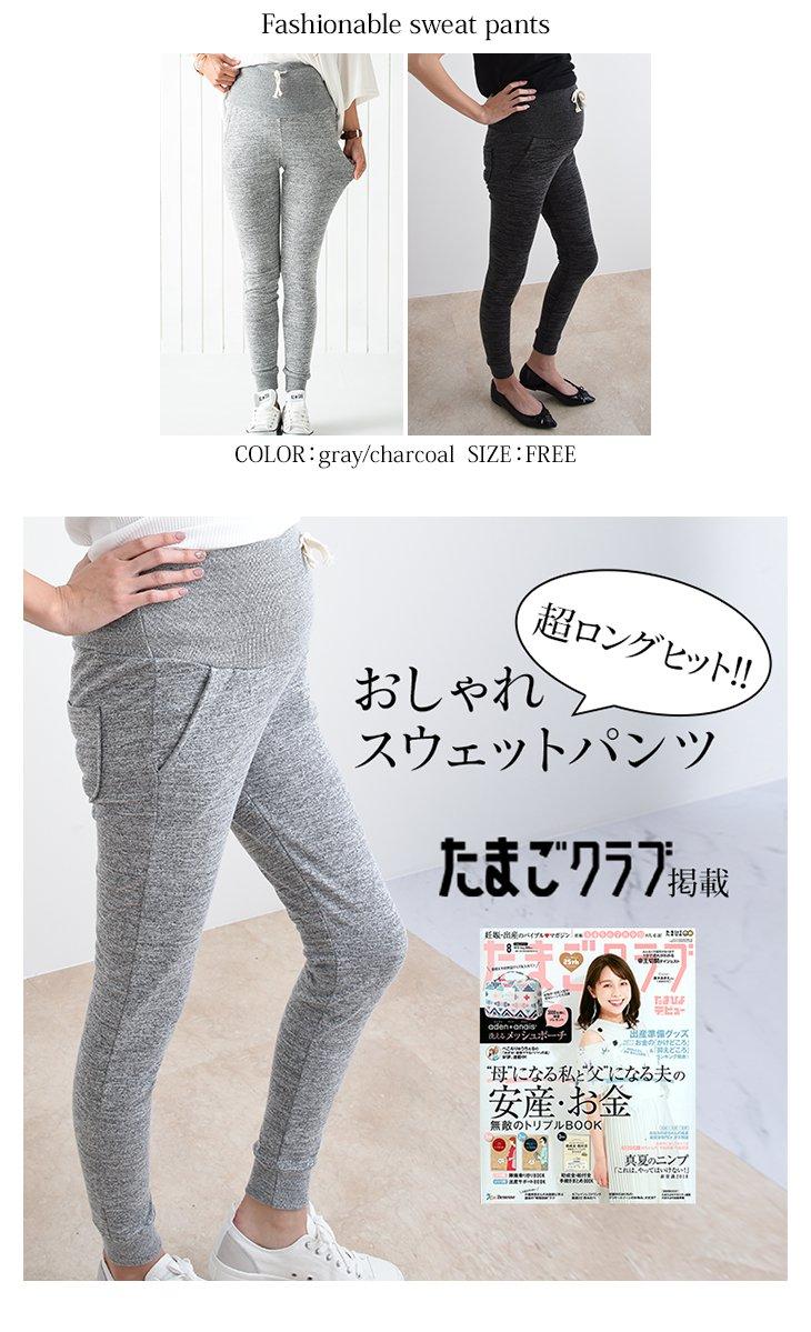 【メール便可】オシャレスウェットパンツ【マタニティ服】51m-P0000MOM