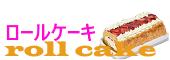 カテゴリーロールケーキです