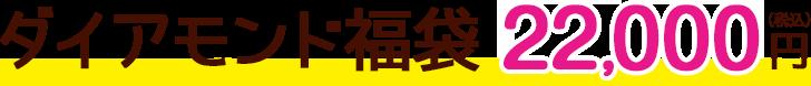 ダイアモンド福袋 22,000円(税込)