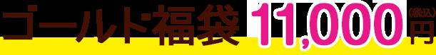 ゴールド福袋 18,000円(税込)