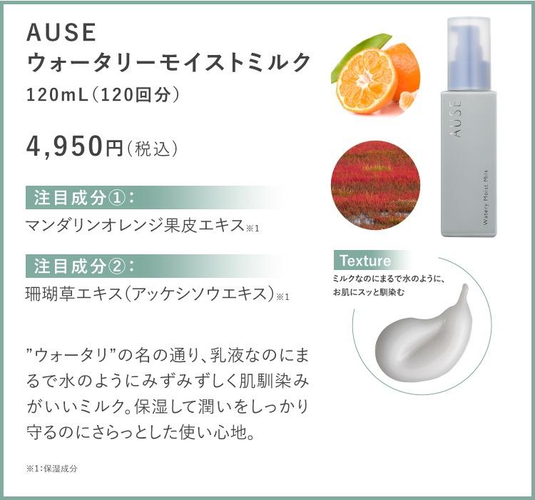 AUSEウォータリーモイストミルク120mL(120回分)