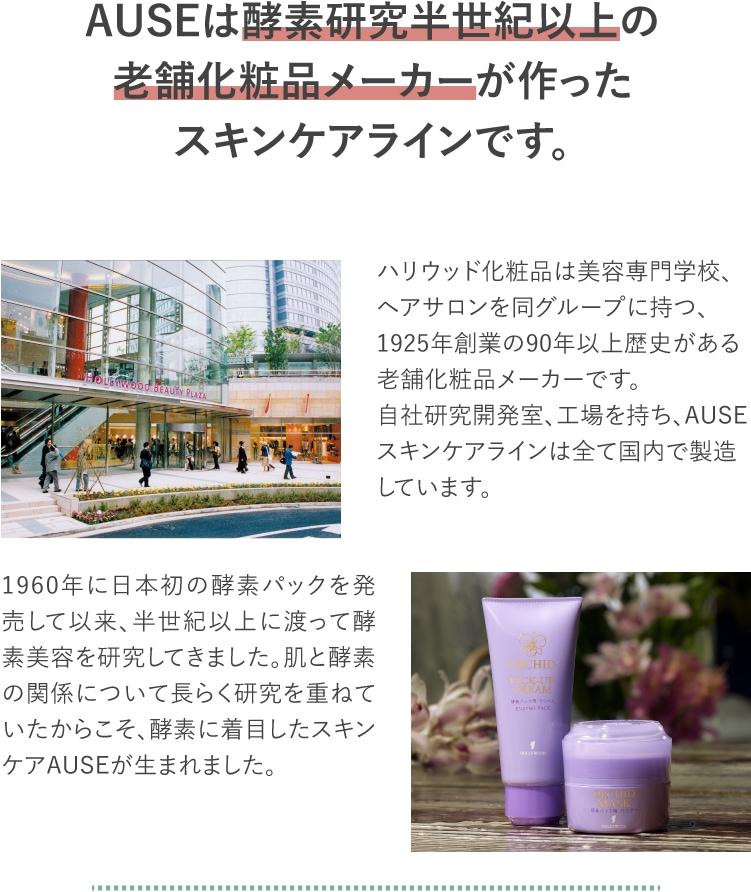 AUSEは酵素研究半世紀以上の老舗化粧品メーカーが作ったスキンケアラインです。
