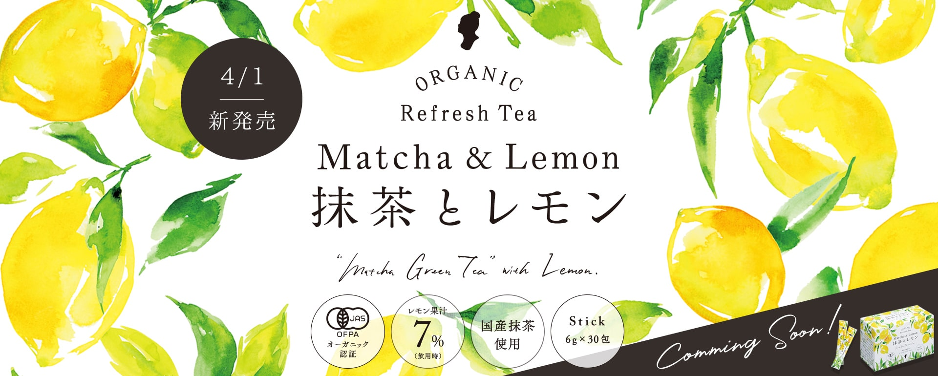 オーガニック抹茶レモン
