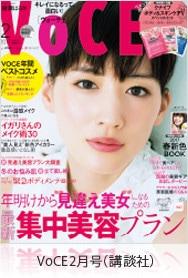 VoCE2月号(講談社)