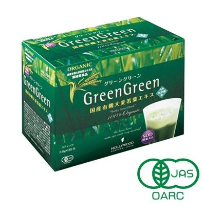 グリーングリーン(青汁)