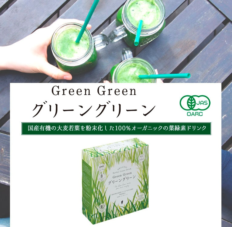 GreenGreenイメージ