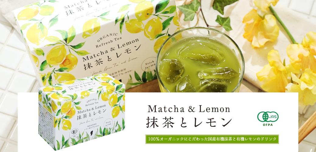 オーガニック抹茶&レモン