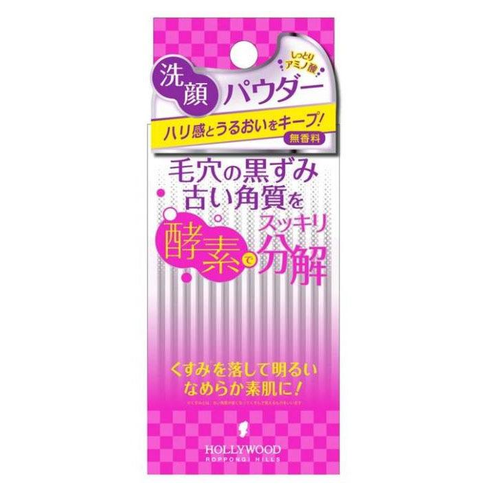 酵素洗顔パウダー(分包)