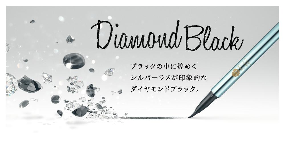 シピエ リキッドアイライナー ダイヤモンドブラック<ラメ入り>