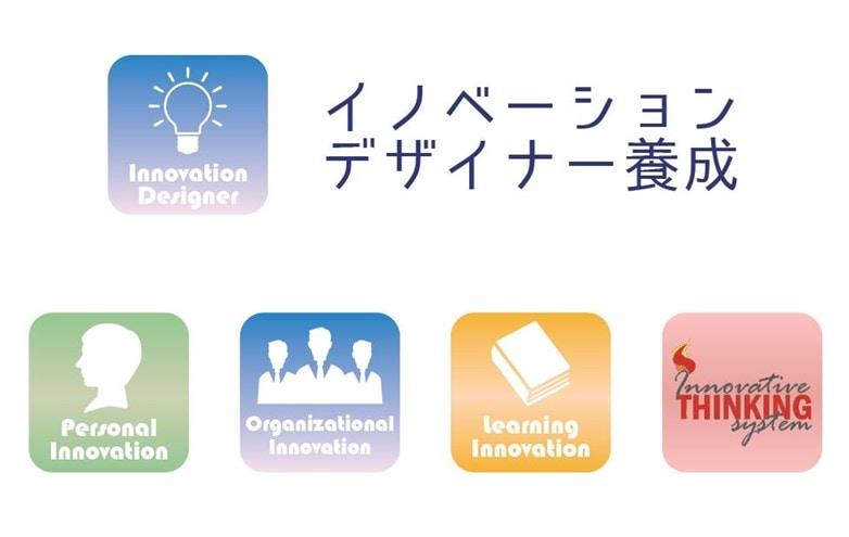 イノベーションデザイナー養成講座体験