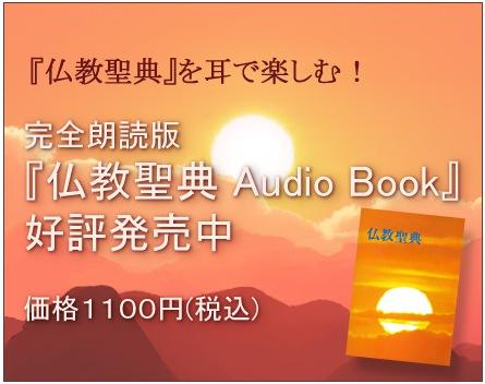 仏教聖典を耳で楽しむ! 仏教聖典オーディオブック好評発売中