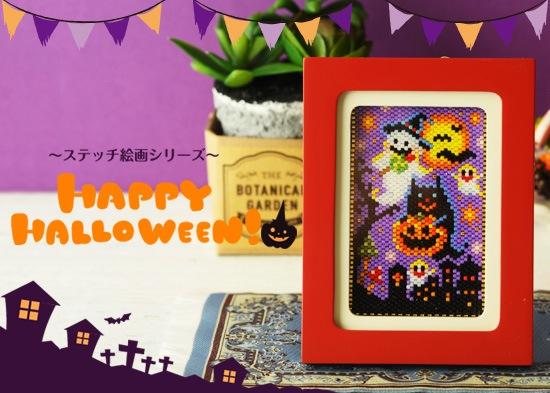 ステッチ絵画〜happy halloween〜  ビーズキット デリカビーズ 鑑賞用 絵画 プレゼント