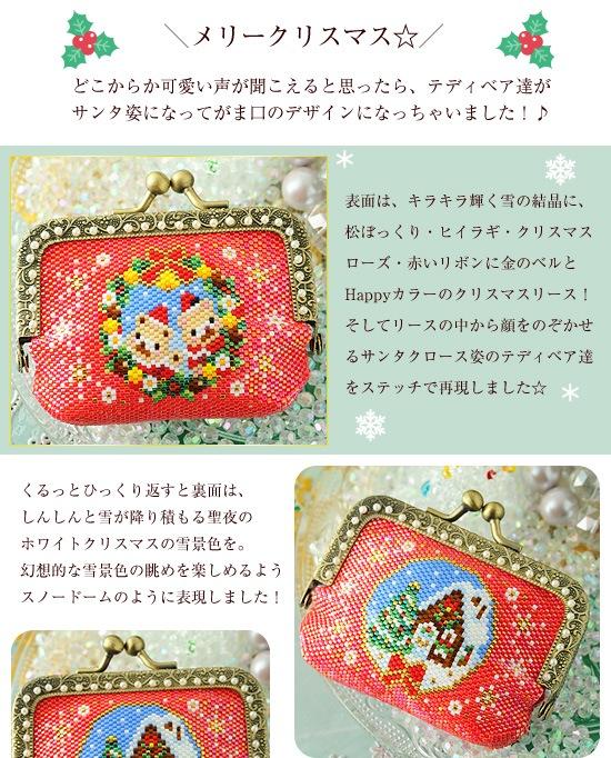 がま口ポーチ〜Merry Christmas〜