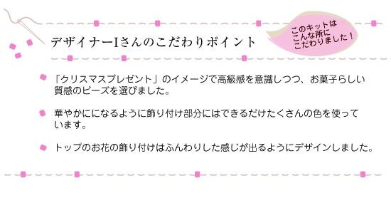 ル・キャド〜ノエル〜  ビーズキット スイーツ クリスマス クリスマスケーキ プレゼント