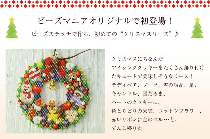 ステッチリース〜MerryChristmas〜  ビーズキット オーナメント クリスマスリース クリスマス ステッチ 手芸