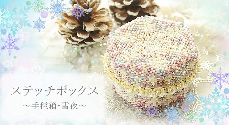 ステッチボックス〜手毬箱・雪夜〜  ビーズキット アクセサリー BOX ステッチ 小物入れ マルチボックス デリカ マルチケース
