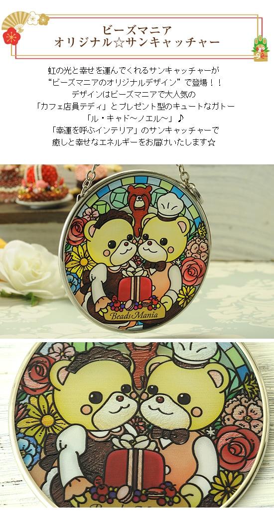 【限定】コフレ&サンキャッチャー☆セット   ビーズキット お正月 幸運 福袋