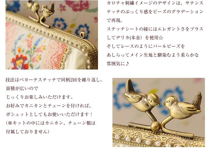 がま口ミニバッグ〜カロチャアート〜  クラッチバッグ デリカビーズ ポーチ ハンドメイド iPhoneケース 手芸