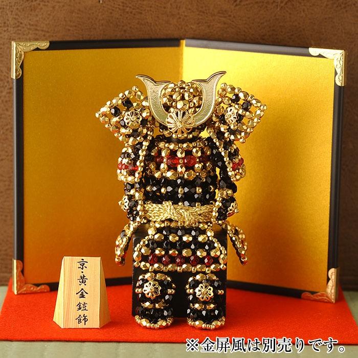 京・黄金鎧飾り
