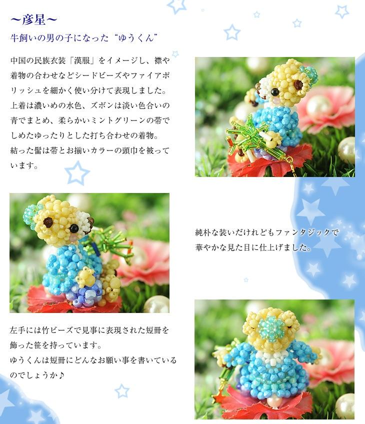 テディベアシリーズ〜七夕・彦星〜   ハンドメイド チャーム クマ
