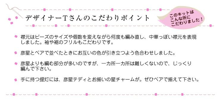 テディベアシリーズ〜七夕・織姫〜   ハンドメイド チャーム クマ