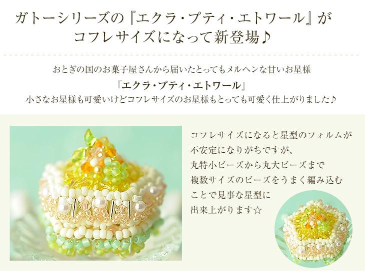 【コフレ・ドゥ・ガトー】エクラ・プティ・エトワール   ビーズキット フォトジェニック アクセサリーボックス