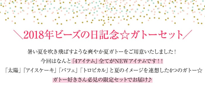 2018年ビーズの日記念☆ガトーセット