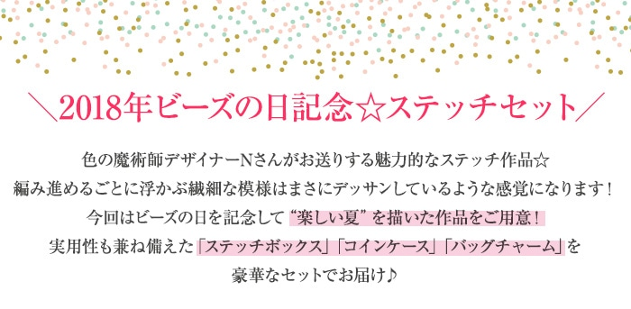 2018年ビーズの日記念☆ステッチセット