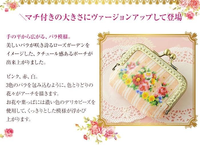 がま口ポーチ〜ヴィクトリアンローズ〜   ビーズキット ビーズ キット 雑貨 お財布 手芸