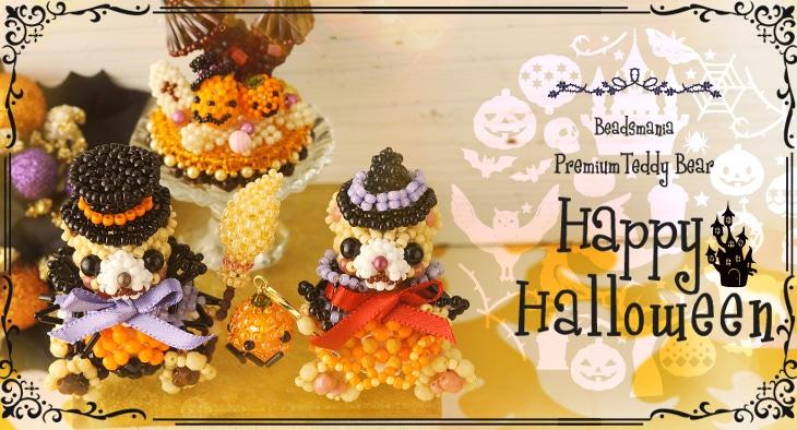 プレミアム☆テディベア〜Happy Halloween〜   ビーズキット ビーズ キット ハンドメイド ハロウィン 仮装