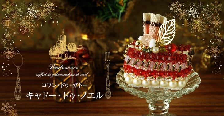 【コフレ・ドゥ・ガトー】キャドー・ドゥ・ノエル   ビーズキット クリスマス ジュエリーボックス アクセサリーボックス