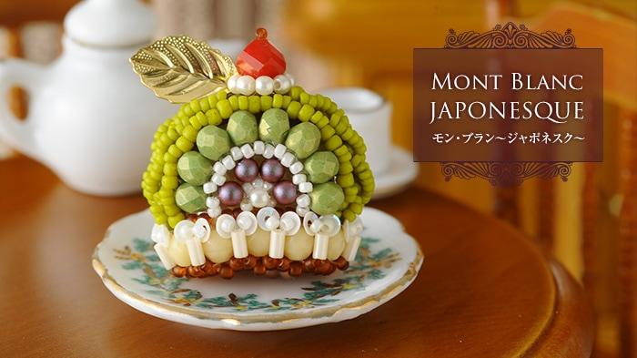 モン・ブラン〜ジャポネスク〜