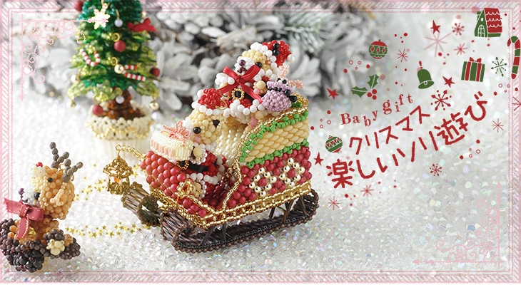 Babyギフト〜クリスマス・楽しいソリ遊び〜