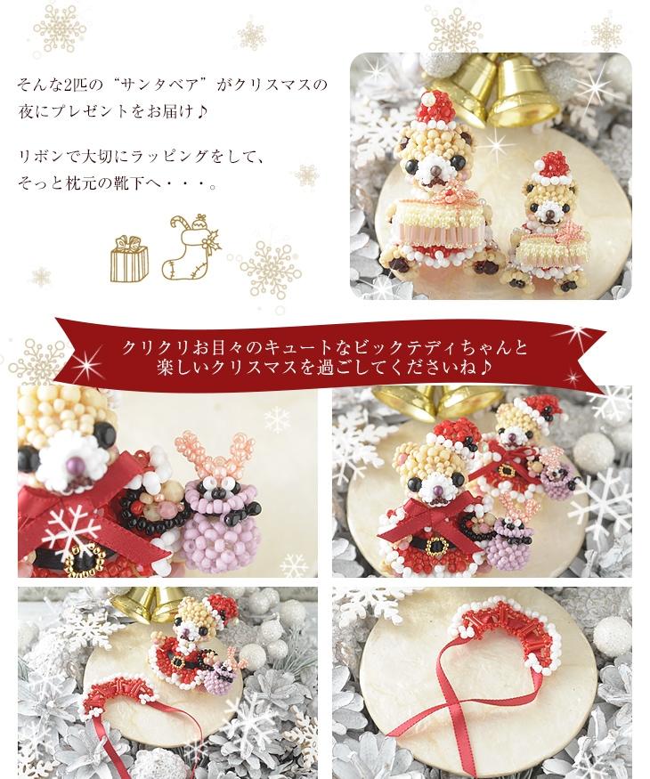 プレミアム☆テディベア〜Merry X'mas〜   ビーズキット ビーズ キット ハンドメイド