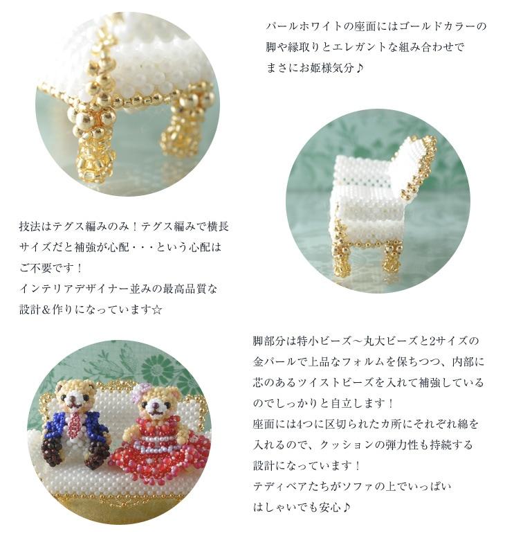 Babyギフト〜ロイヤルソファ〜   ビーズキット ミニチュア家具 ハンドメイド